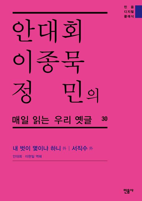 안대회ㆍ이종묵ㆍ정민의 매일 읽는 우리 옛글 30