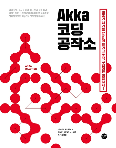 Akka 코딩 공작소