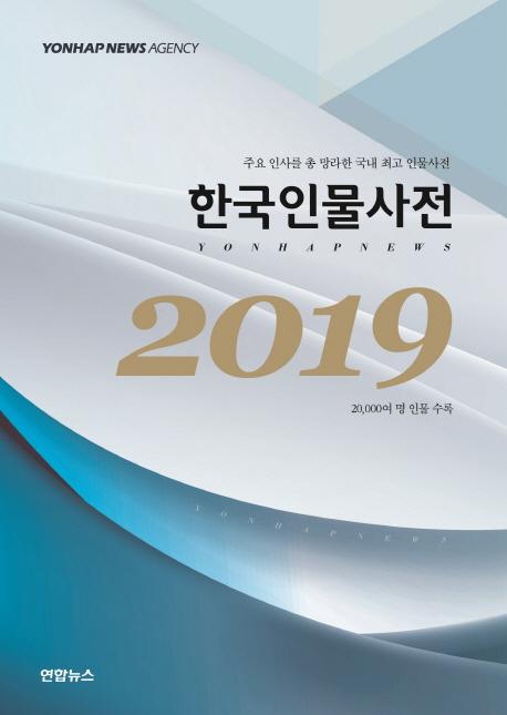한국인물사전(2019)(전2권)