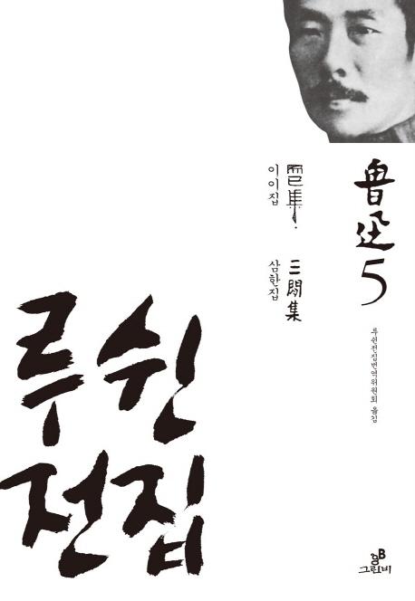 루쉰 전집 5권