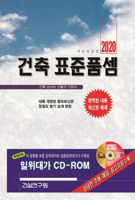 건축 표준품셈(2020)(CD1장포함)(양장본 HardCover)