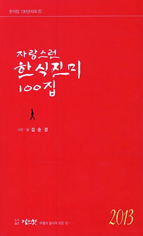 자랑스런 한식진미 100집(2013)