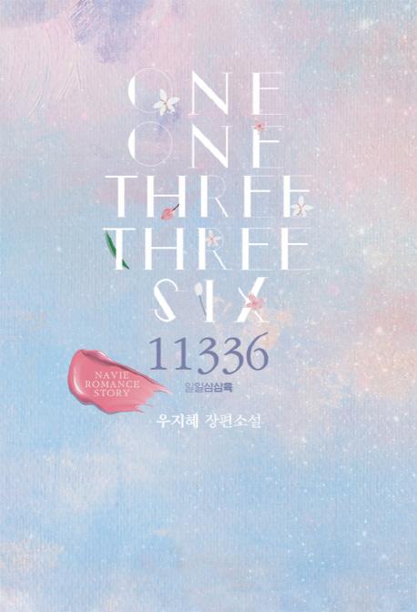 11336(일일삼삼육)