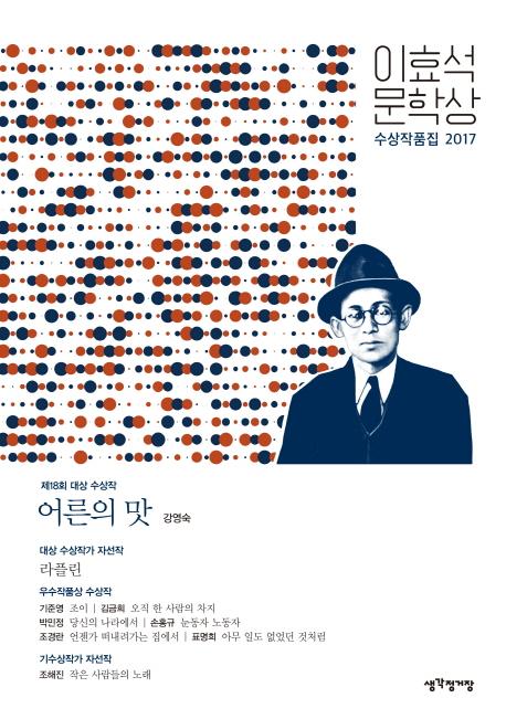 어른의 맛(이효석 문학상 수상작품집)(2017)