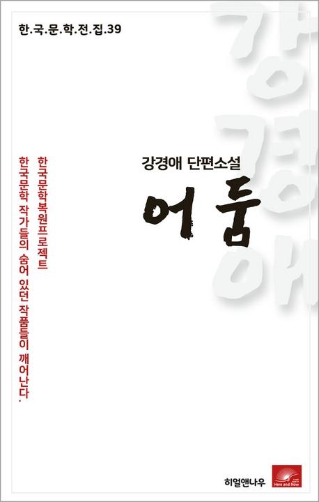 강경애 단편소설 어둠(한국문학전집 39)