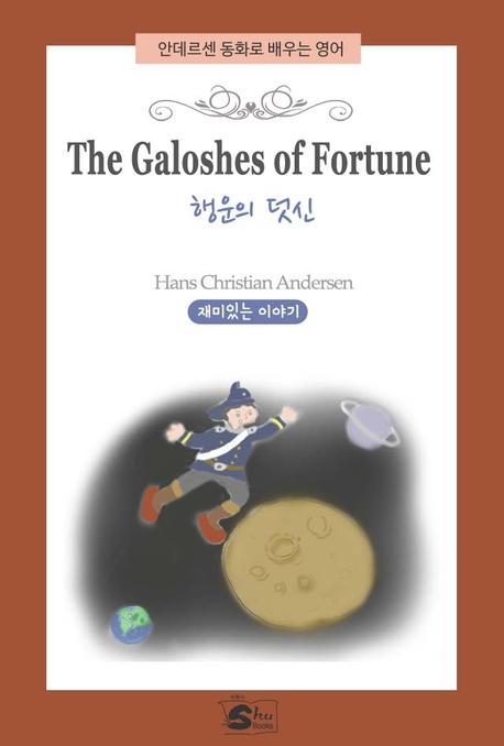 안데르센동화로 배우는 영어-The Galoshes Of Fortune(행운의 덧신)