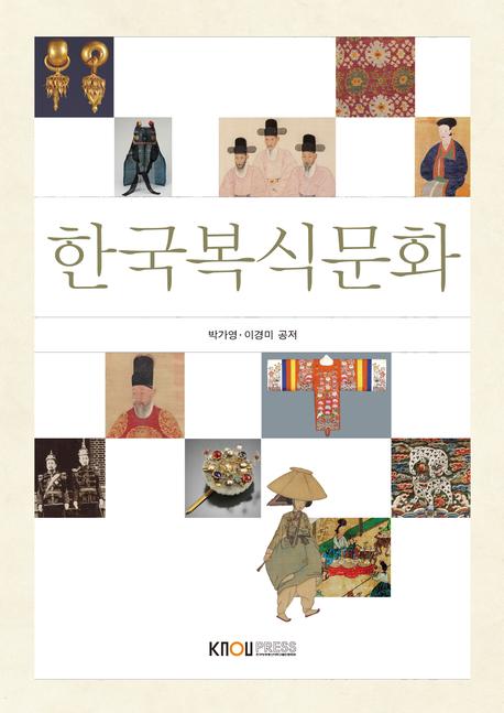 한국복식문화(멀티 eBook)