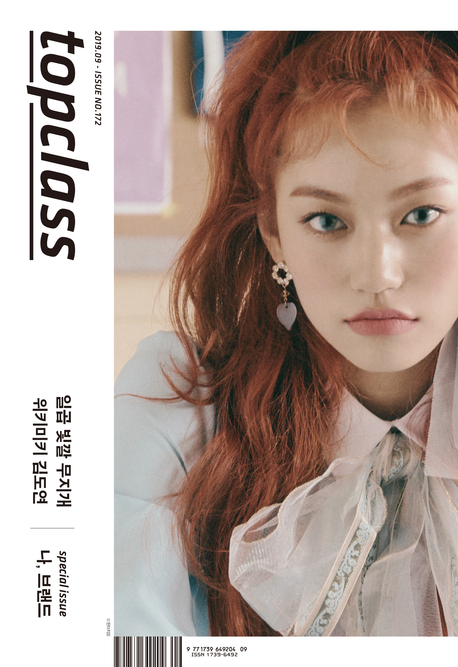 톱클래스 2019년 09월호