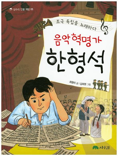 음악 혁명가 한형석   상수리 인물 책방 05,조국 독립을 노래하다