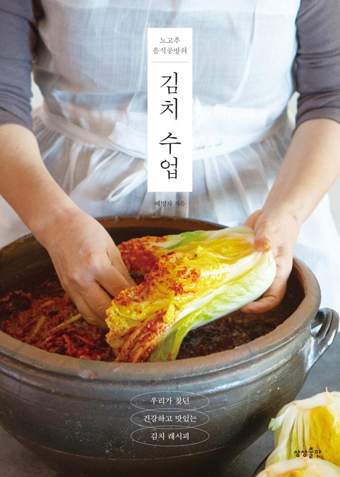 김치 수업(노고추 음식공방의)