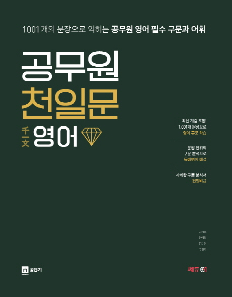공무원 천일문 영어