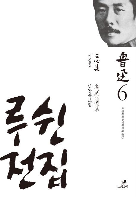 루쉰 전집 6권