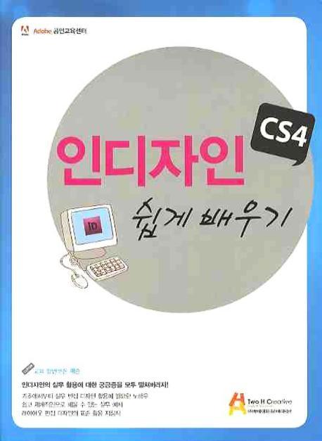 인디자인 CS4 쉽게 배우기  /새책수준  ☞ 서고위치:RQ 6   *[구매하시면 품절로 표기됩니다]
