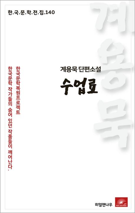 계용묵 단편소설 수업료(한국문학전집 140)