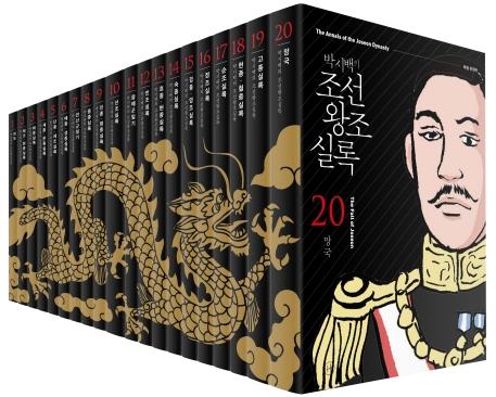 박시백의 조선왕조실록 세트(특별 한정판)(전20권)