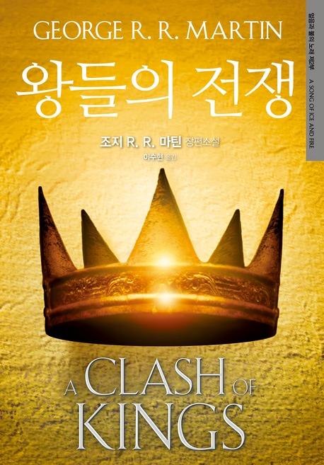 왕들의 전쟁(얼음과 불의 노래 제2부)