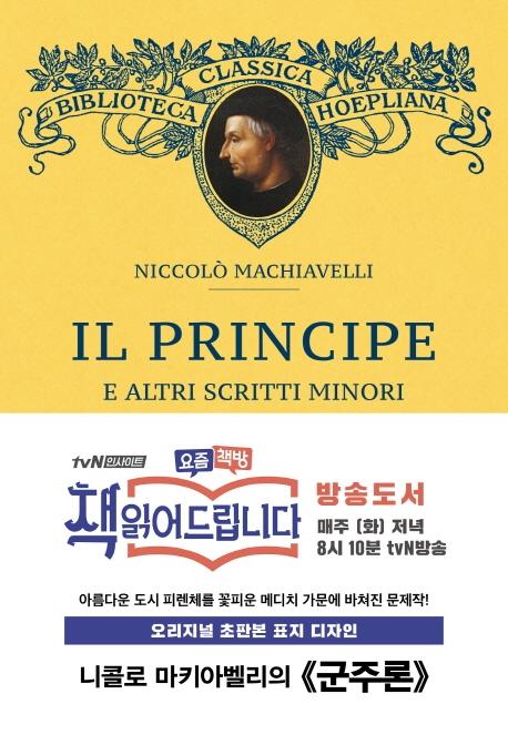 군주론(Il Principe)(초판본)