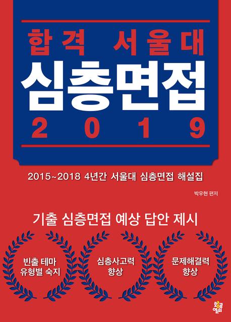 합격 서울대 심층면접 2019   2015~2018 4년간 서울대 심층면접 해설집