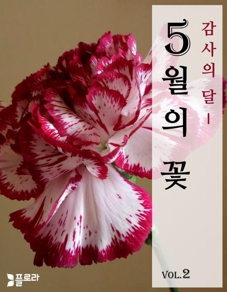 감사의 달 5월의 꽃 vol.2