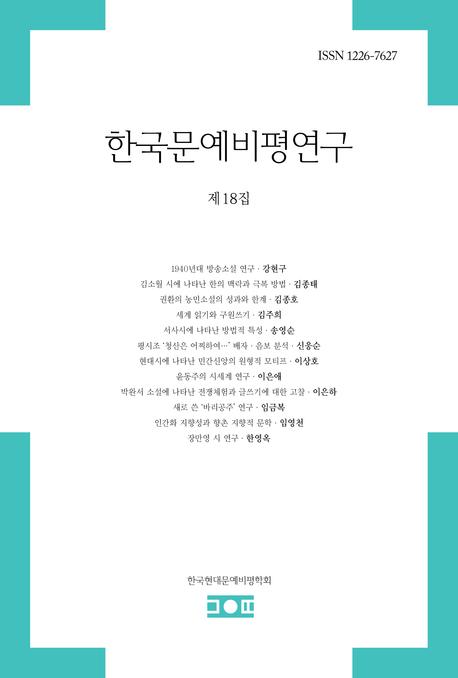 한국문예비평연구_제18집