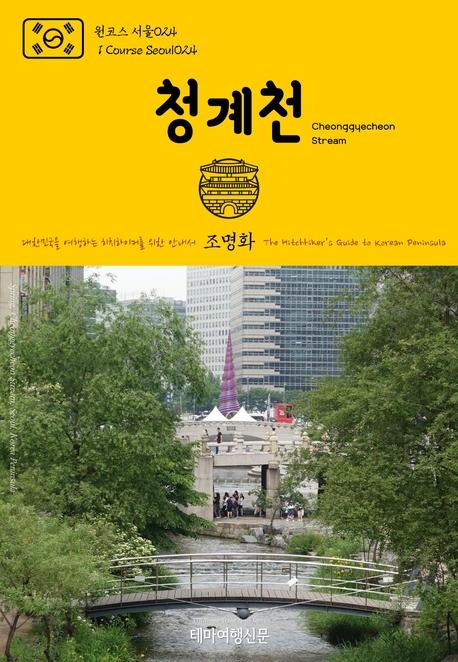 원코스 서울024 청계천 대한민국을 여행하는 히치하이커를 위한 안내서