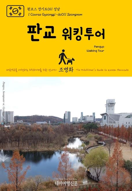 원코스 경기도011 성남 판교 워킹투어 대한민국을 여행하는 히치하이커를 위한 안내서