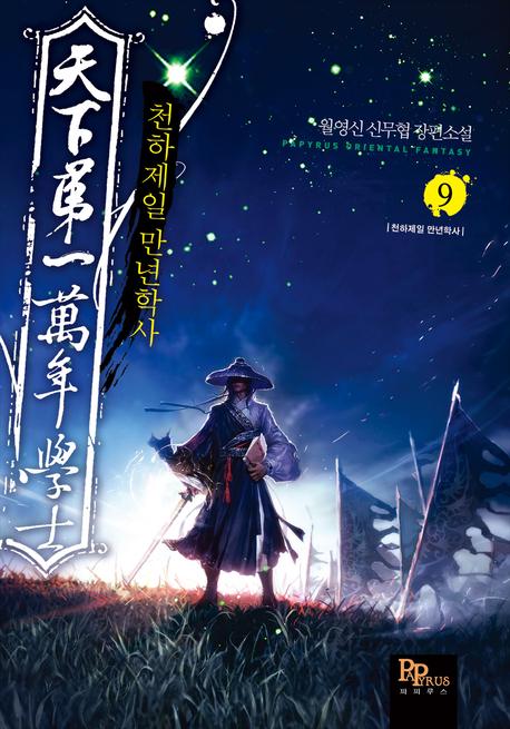 천하제일 만년학사. 9