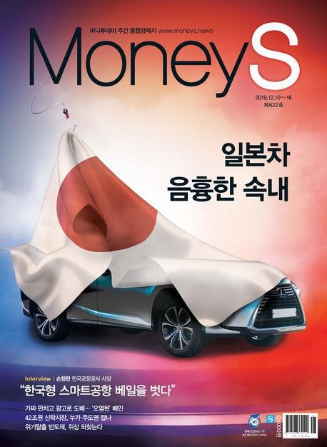 머니S 2019년 12월 622호 (주간지)