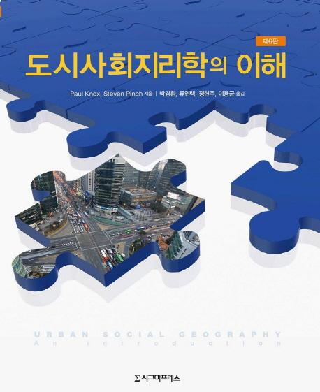 도시사회지리학의 이해