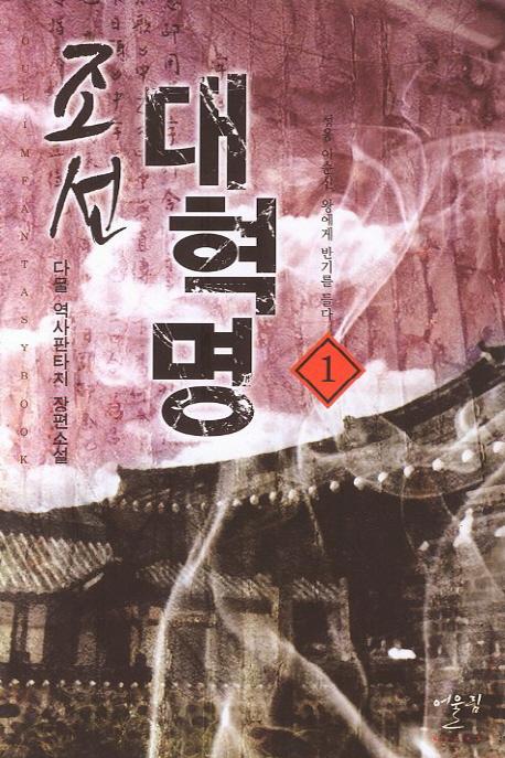 조선 대혁명. 1  성웅 이순신 왕에게 반기를 들다