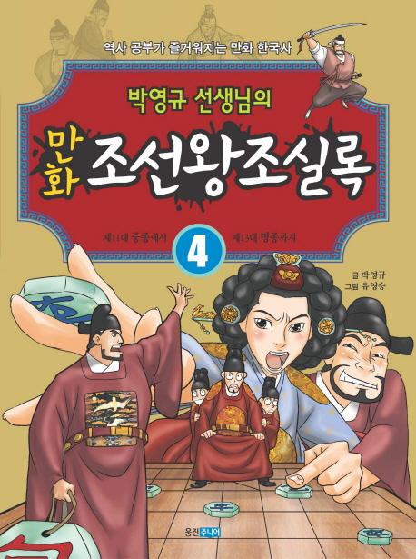 만화 조선왕조실록. 4