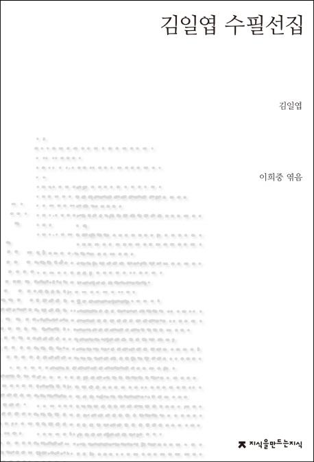 김일엽 수필선집