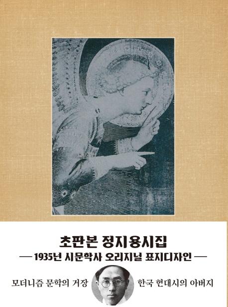 정지용시집(미니북)(초판본)