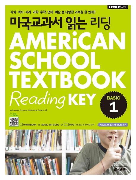 미국교과서 읽는 리딩 BASIC. 1 ///3001