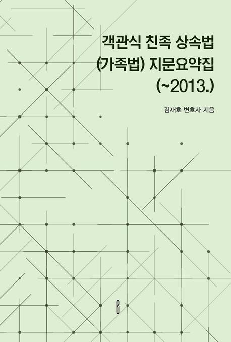 객관식 친족 상속법(가족법) 지문 요약집(~2013.)