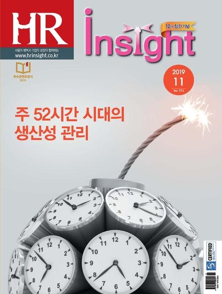 HR Insight 2019년 11월호
