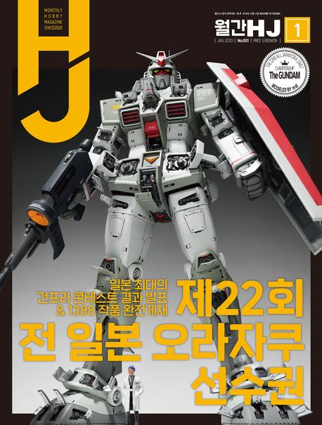 월간 HJ 2020년 1월 호 정식 한국어판
