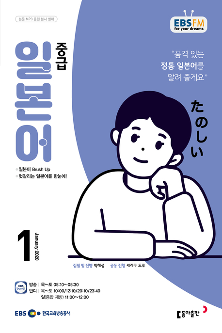 중급 일본어(EBS 방송교재 2020년 1월)