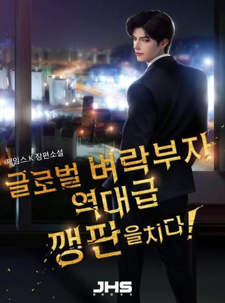 글로벌 벼락부자, 역대급 깽판을 치다!. 10(완결)