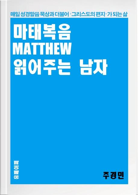 마태복음 읽어주는 남자