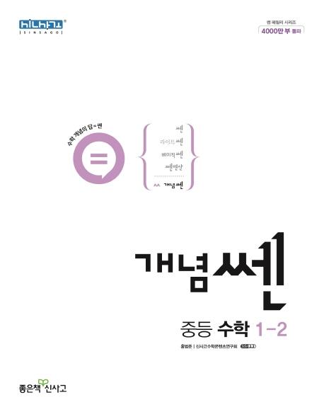 개념쎈 중등 수학 1-2(2021)