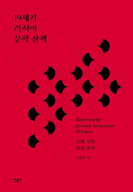 19세기 러시아 문학 산책