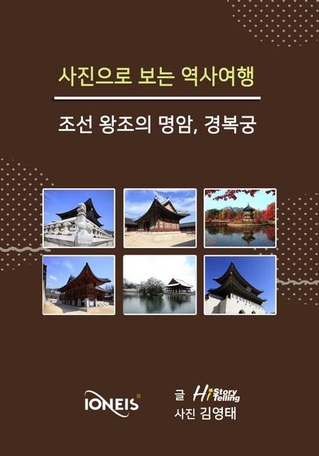 [사진으로 보는 역사여행] 조선 왕조의 명암, 경복궁