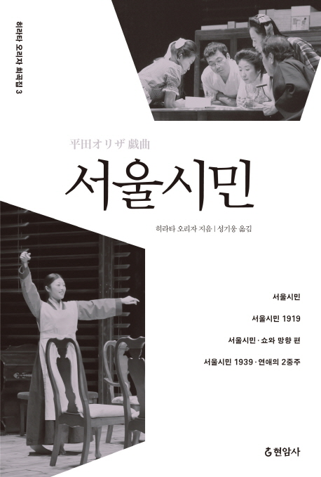 서울시민(히라타 오리자 희곡집 3)