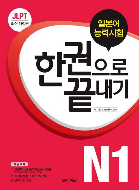 JLPT(일본어능력시험) 한 권으로 끝내기 N1