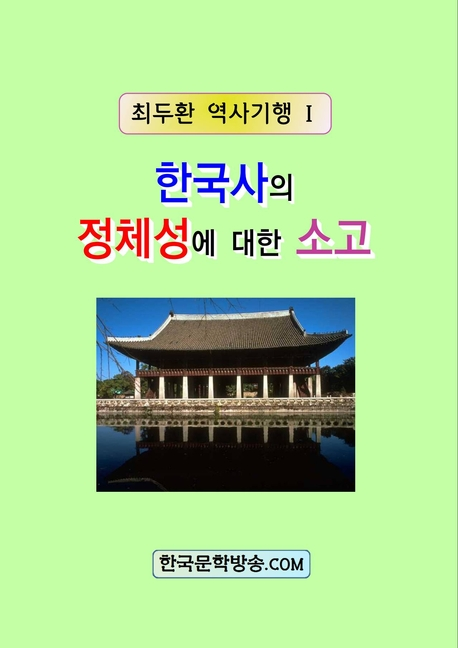 한국사의 정체성에 대한 소고