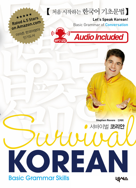 Survival Korean Basic Grammar Skills (mp3 멀티이북)