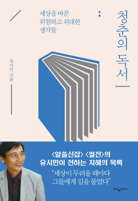 청춘의 독서(e오디오북)