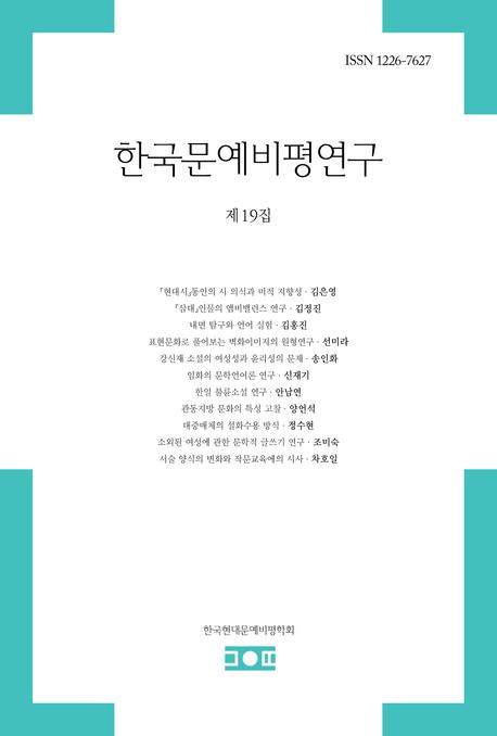 한국문예비평연구_제19집