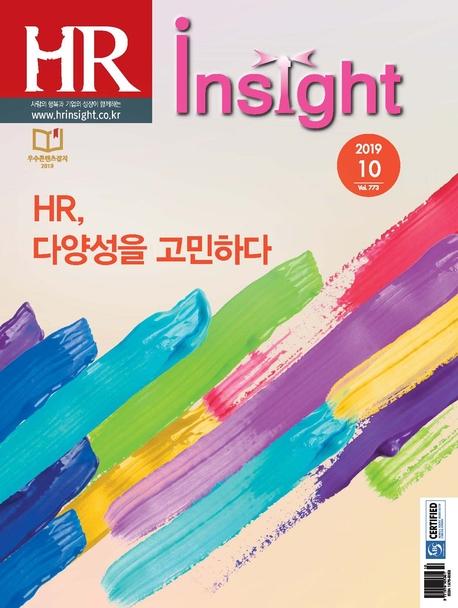 HR Insight 2019년 10월호